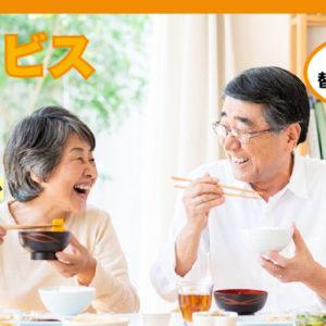 ご家族に代わって、高齢者さまの暮らしをサポート