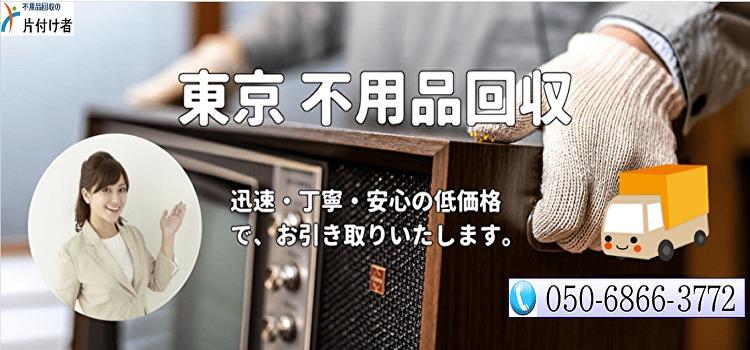 東京都武蔵野市の片付け屋さん【不用品回収の片付け者】